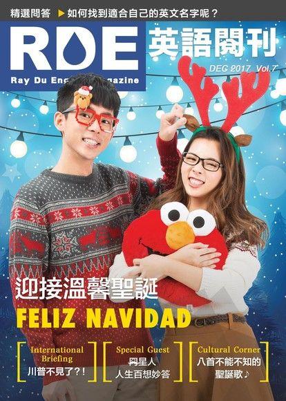 RDE英語閱刊 12月號/2017 第7期