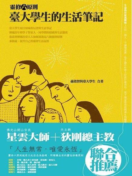 臺大學生的生活筆記:靈修六原則