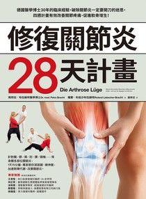 修復關節炎28天計畫