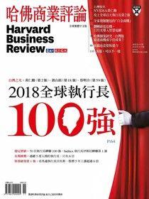 哈佛商業評論全球繁體中文 11月號/2018 第147期
