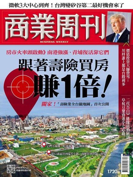 商業周刊 第1720期 2020/10/28