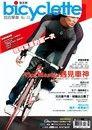 我的單車 No.01: Bicyclette
