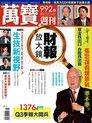 萬寶週刊 第992期 2012/11/02