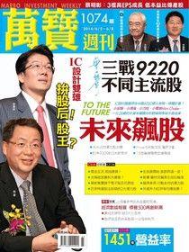 萬寶週刊 第1074期 2014/05/30