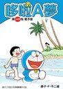 哆啦A夢 第109包 電子版