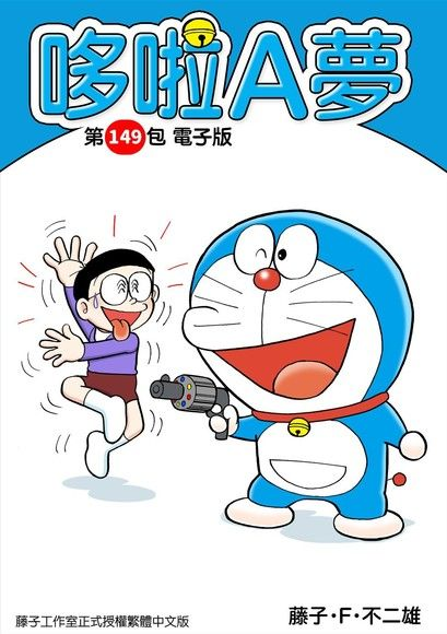 哆啦A夢 第149包 電子版