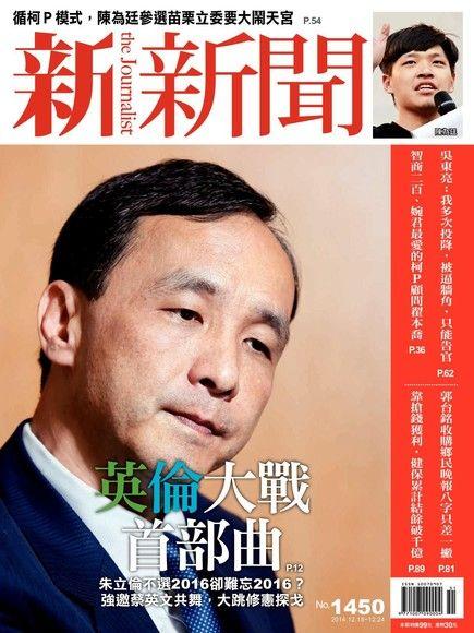 新新聞 第1450期 2014/12/18