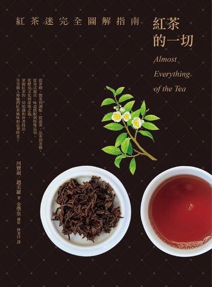 紅茶的一切