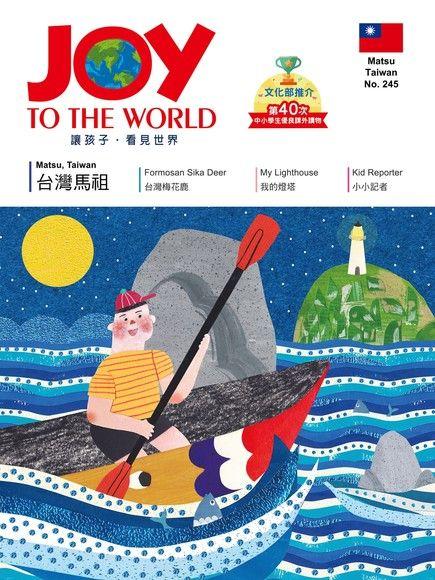 Joy to the World No.245 佳音英語世界雜誌