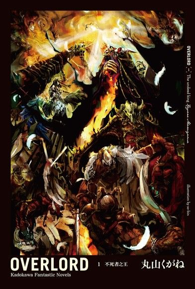 OVERLORD (1)(小說)