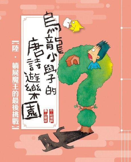 烏龍小學的唐詩遊樂園6:躺屍魔王的最後挑戰