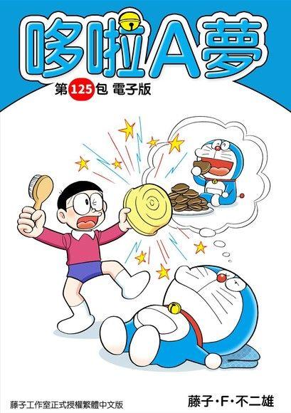 哆啦A夢 第125包 電子版