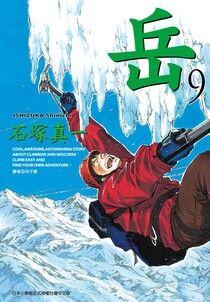 岳(09)