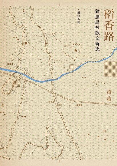 稻香路――蕭蕭農村散文新選(增訂新版)