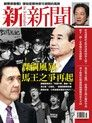 新新聞 第1483期 2015/08/05