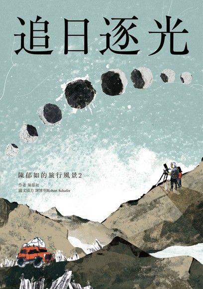 追日逐光(陳郁如的旅行風景2)