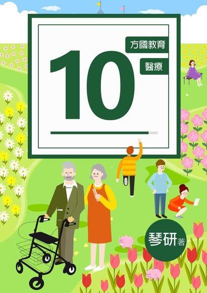 《10》方國國民情色言情單冊試閱合集(方國醫療·教育篇)