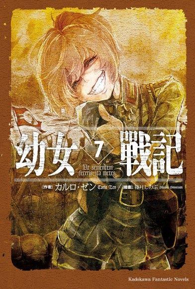 幼女戰記 (7)(小說)