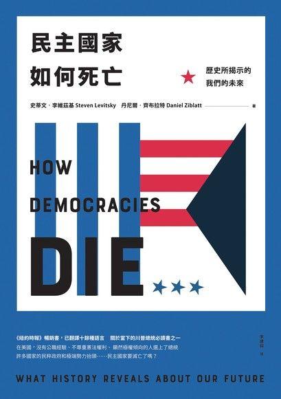 民主國家如何死亡