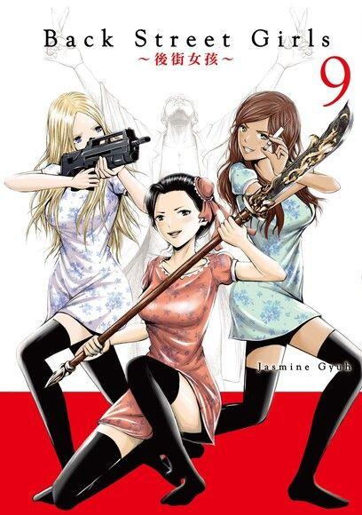 Back Street Girls~後街女孩~ (9)