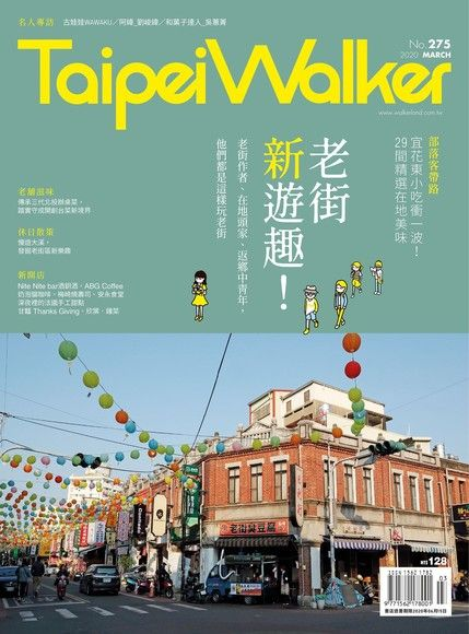 Taipei Walker Vol.275 2020年3月號