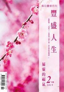 豐盛人生靈修月刊 02月號/2015 第66期