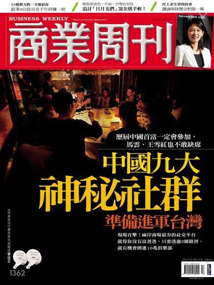 商業周刊 第1362期 2013/12/18