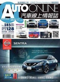 AUTO-ONLINE汽車線上情報誌 12月號/2017 第183期