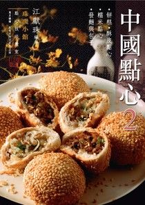 珠璣小館:中國點心2