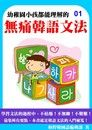 超簡單!無痛韓語文法:第一冊