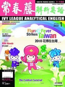 常春藤解析英語 1月號/2010 第258期