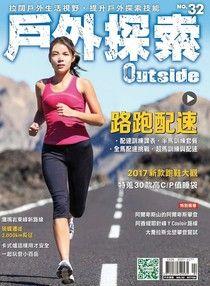 戶外探索Outside雙月刊 04-05月號/2017年 第32期