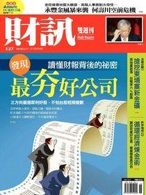 財訊雙週刊 第527期 2017/04/20