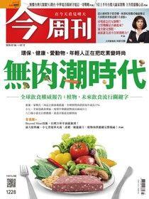 今周刊 第1228期 2020/07/06