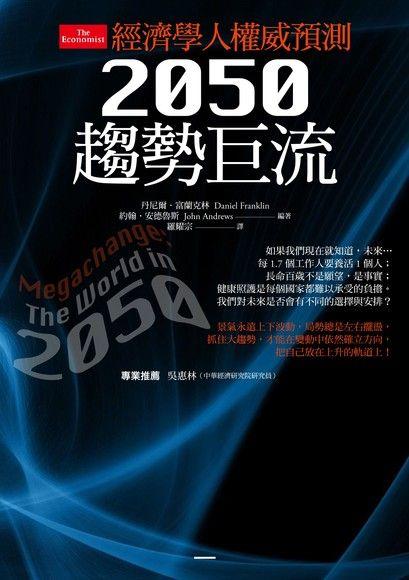 2050趨勢巨流:經濟學人權威預測