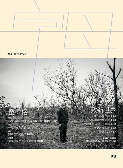 字母 LETTER:童偉格專輯
