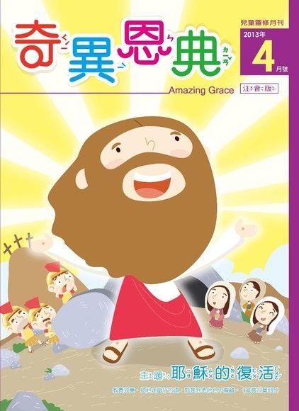 奇異恩典兒童靈修月刊 注音版/04月號2013 第25期