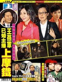 壹週刊 第720期 2015/03/12