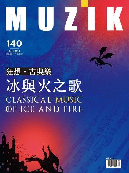 MUZIK古典樂刊 04月號/2019 第140期