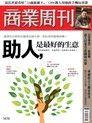 商業周刊 第1476期 2016/02/24