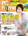 PC home 電腦家庭 05月號/2005 第112期