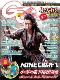 Game Channel 遊戲頻道雙週刊 第44期 2016/10/15