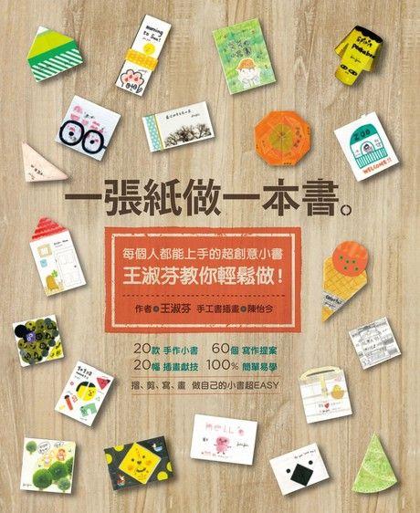 一張紙做一本書:每個人都能上手的超創意小書,王淑芬教你輕鬆做!