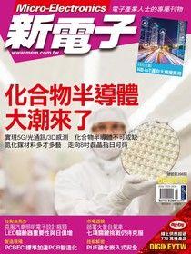 新電子科技雜誌 05月號/2019 第398期