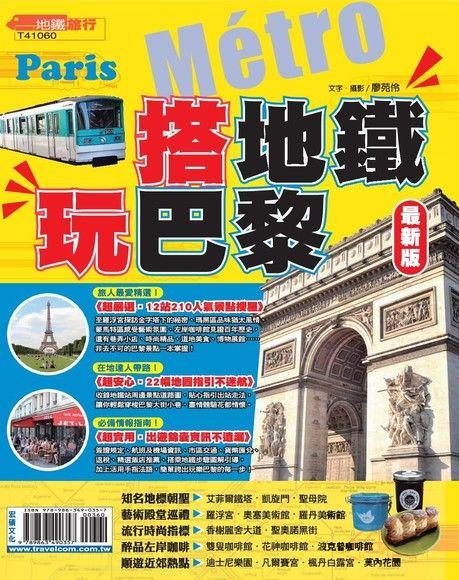 搭地鐵.玩巴黎 '15-'16