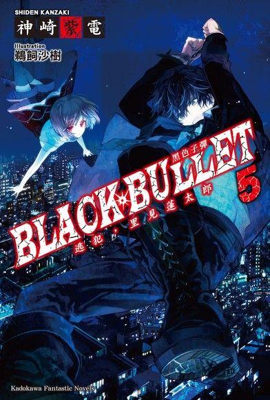 黑色子彈 (5)(小說)