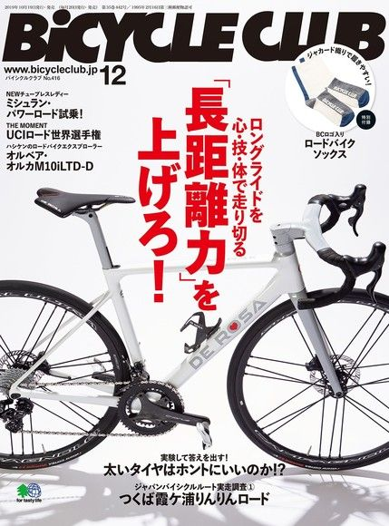 BiCYCLE CLUB 2019年12月號 No.416 【日文版】