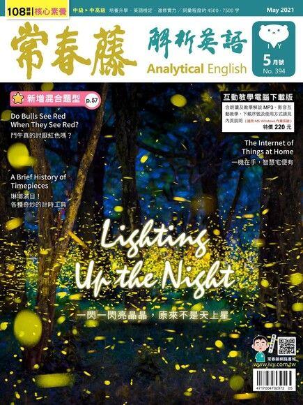 常春藤解析英語 05月號/2021 第394期