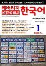 槓桿韓國語學習週刊第1期