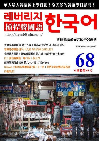 槓桿韓國語學習週刊第68期